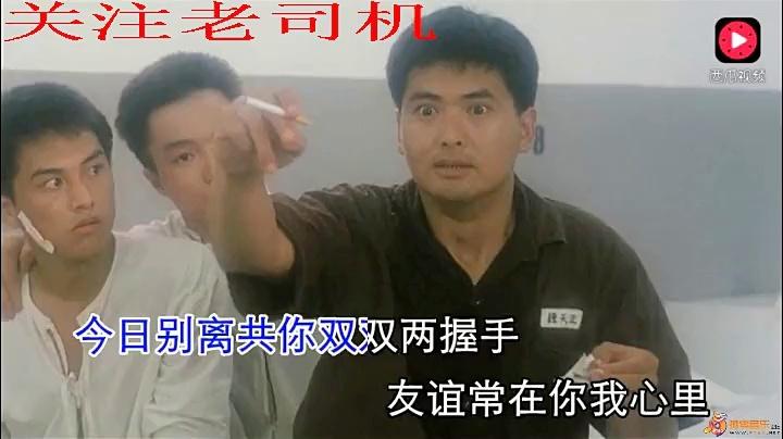 每日推荐-30年前经典粤语歌,监狱风云经典歌曲!