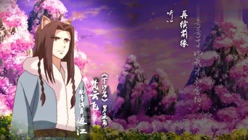 狐妖小红娘:南国篇即临,下沙篇主角声优都来祝福了!