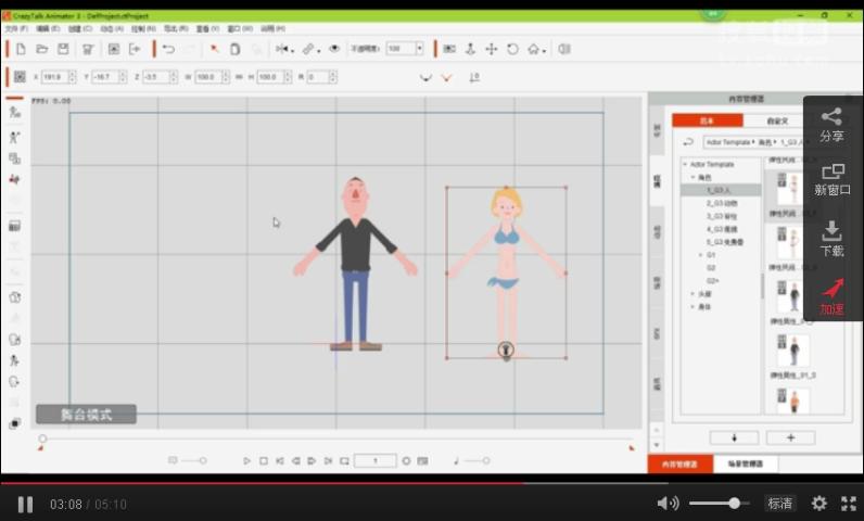 crazytalk animator 3 动画入门
