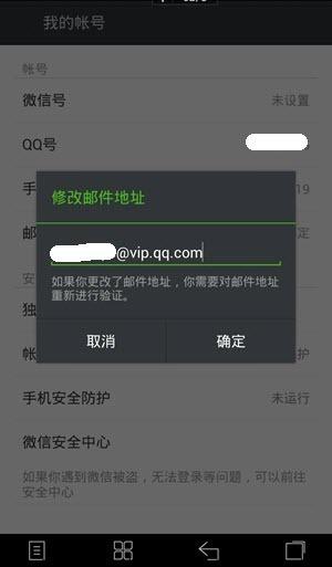 微信绑定qq邮箱安卓战争策略有图片