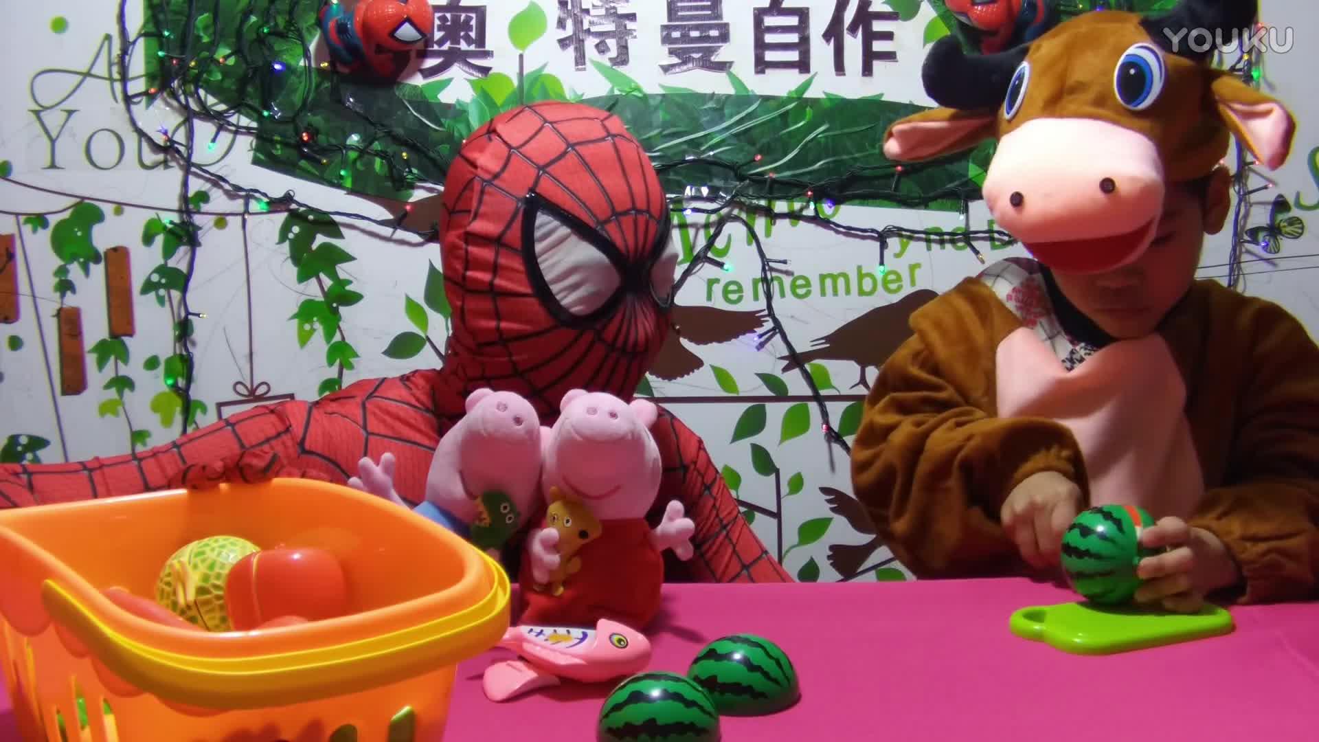 蜘蛛侠 小黄牛宝贝 粉红小猪佩奇乔治 疯狂切水果【四十二】 视频