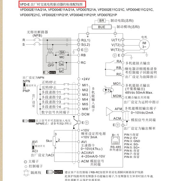 台达变频器vfd-e控制回路如何接线