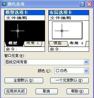 CAD中的靶框(就是光标中的那个小正方形)的颜cad步骤和复制镜像的图片