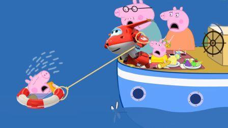 小猪佩奇-超级飞侠乐迪营救掉进海里的乔治 超级飞侠第三季 粉红猪