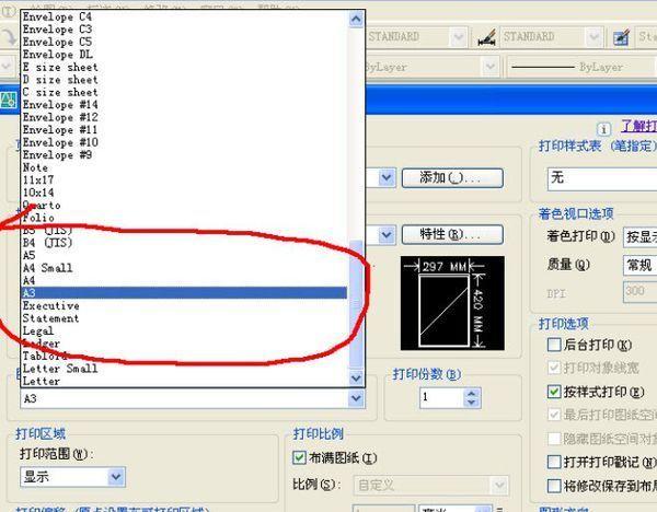 CAD添加PDF虚拟打印机浩辰cad字体图纸设置图片