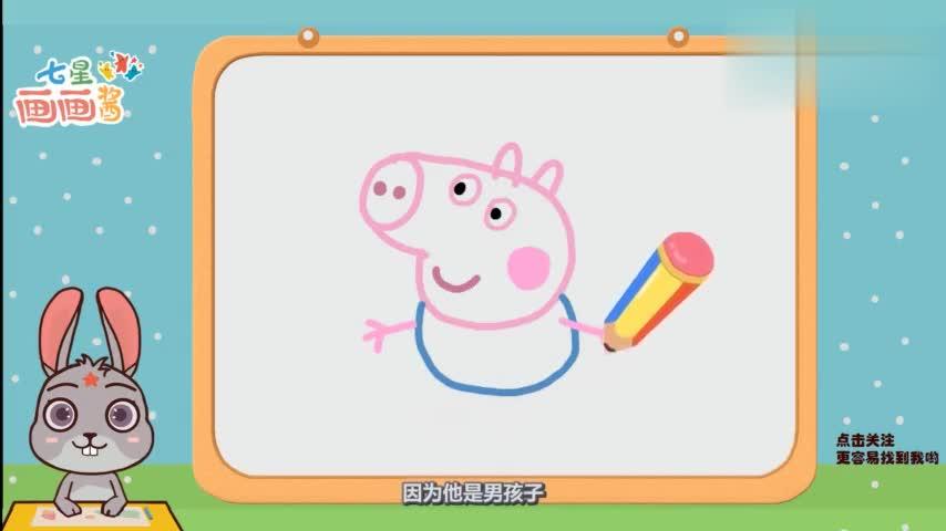 动画片儿童画画小猪佩琪的弟弟乔治教学画画视频第2期-精彩视频合集