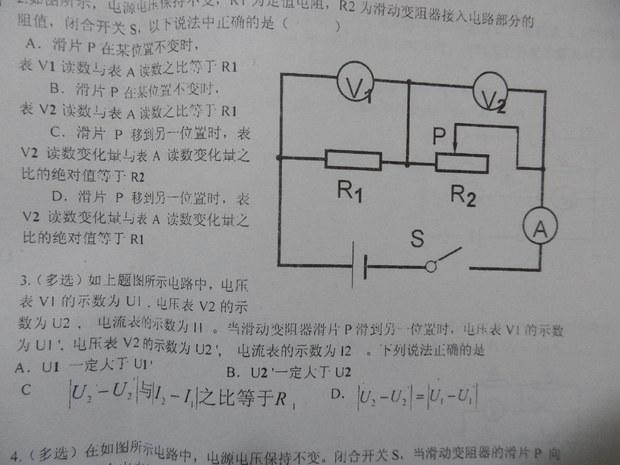 初三物理 变化电路的定量分析_教育科学_题库