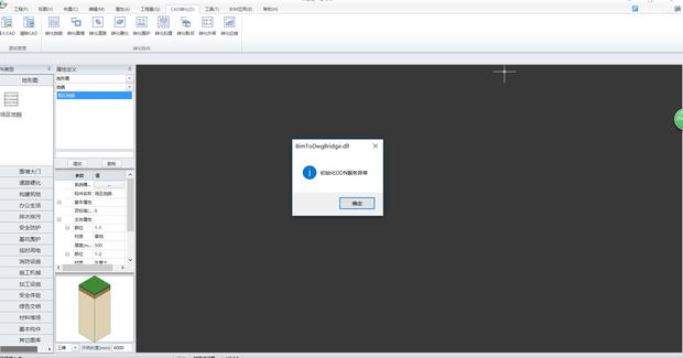 鲁班场布中导入CAD图时出现初始ODNv图纸异图纸需要地方改动图片