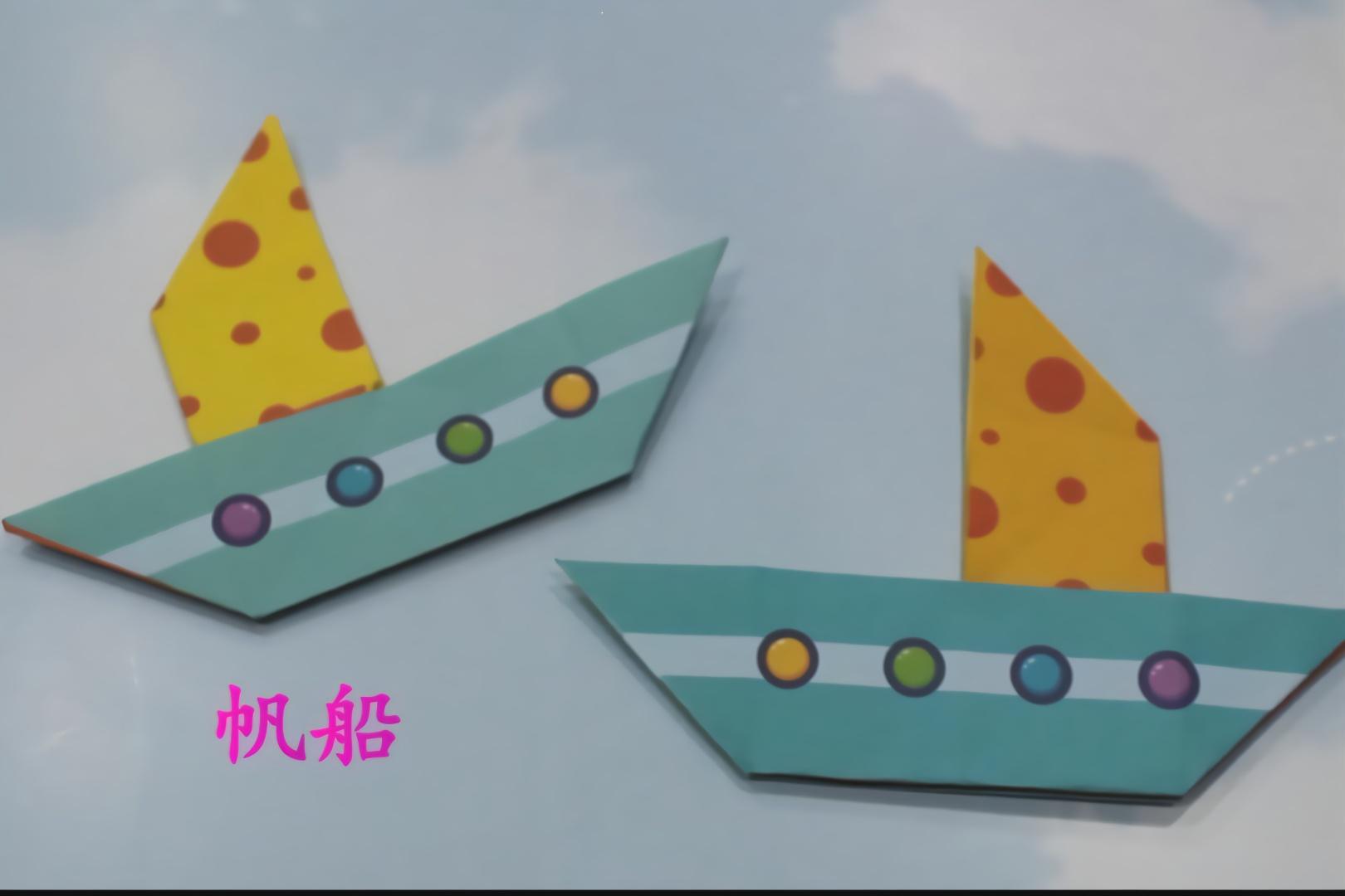 儿童手工制作手工折纸趣味折纸小帆船 简单易学的折纸视频教程