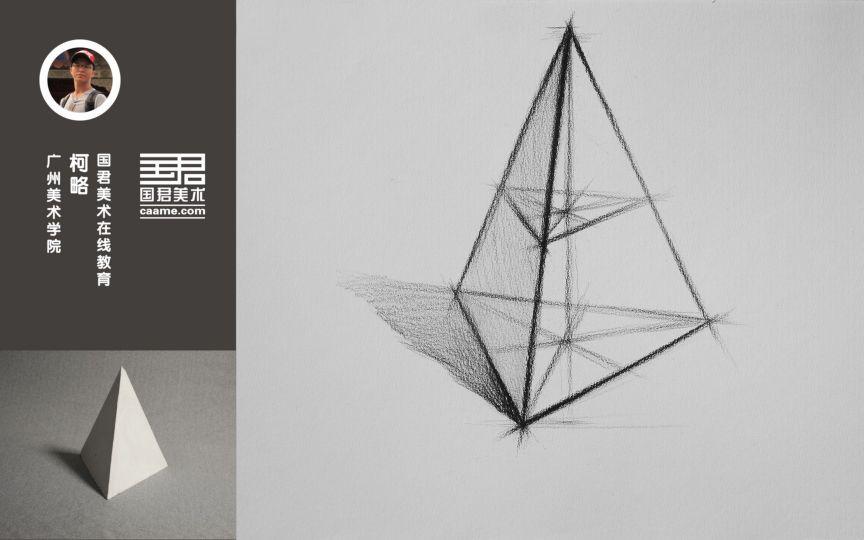 「国君美术」几何体结构素描_单体