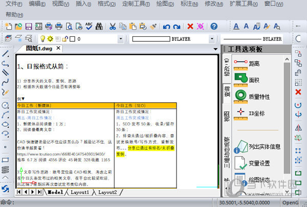 Word文档插入到迅捷CAD编辑器中一个设cad制作罩遮图片