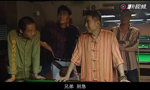 杨光的快乐生活:杨光还没打球,杨光和条子开心的认为赢了