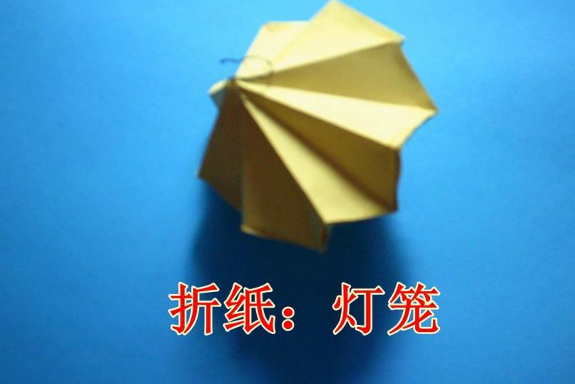 视频:儿童手工折纸灯笼 简单折纸灯笼制作方法
