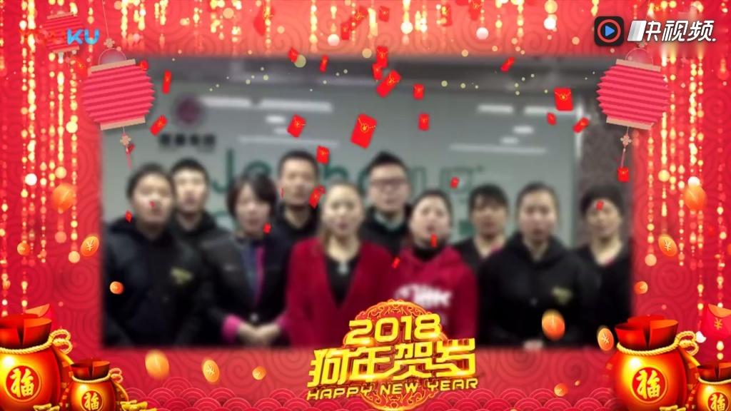 2018狗年新年红包飘落员工大拜年祝福边框视频制作ae模板