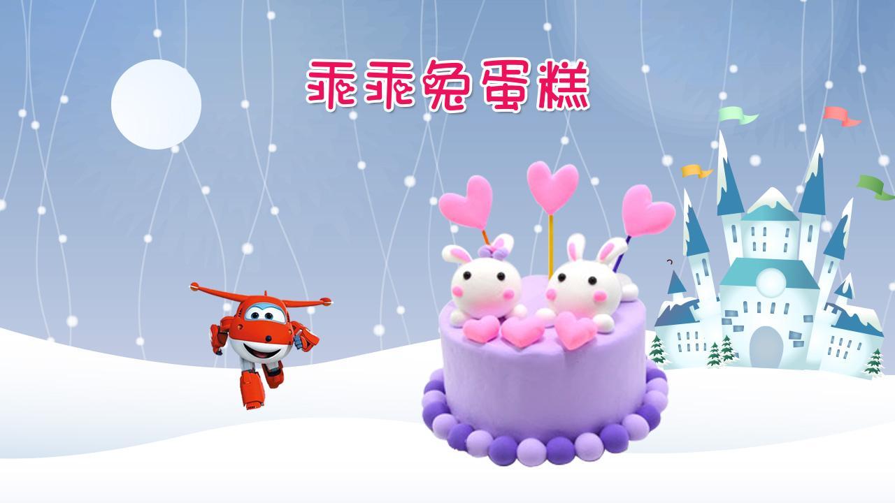超轻粘土做手工之乖乖兔蛋糕 小朋友们跟着超级飞侠一起欢乐做.