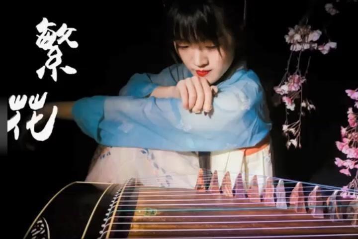 视频:《三生三世十里桃花 》繁花 古筝演奏,一起来欣赏!