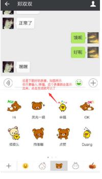 微信v图片出图片表情走桓第三表情包书的天图片