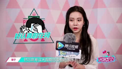 迷妹专访紫宁:我想pick我自己!