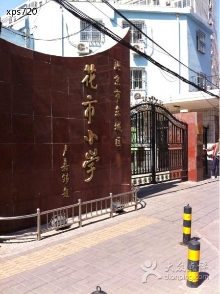 花市北京图片小学生画消防员小学图片