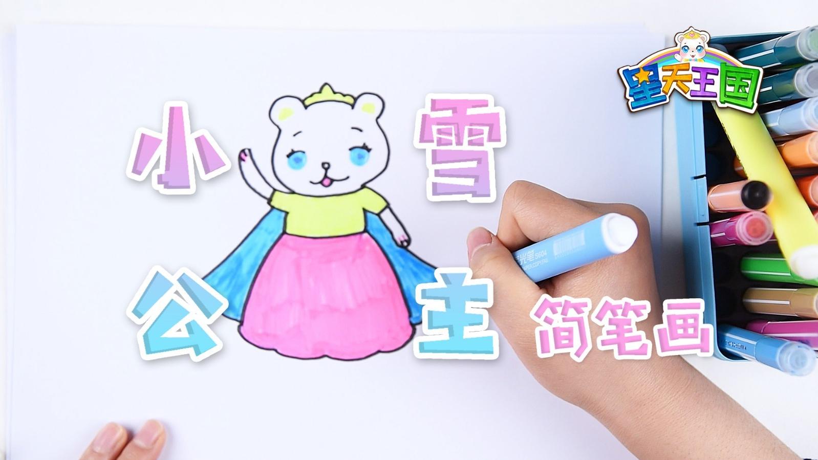 星天王国儿童简笔画 可爱的小雪公主-儿童简笔画大全