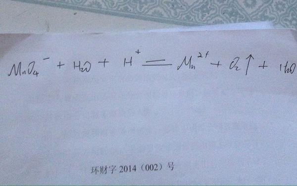 以下是我小孩提的一道高中化学方程式,不知怎高中借读珠海图片