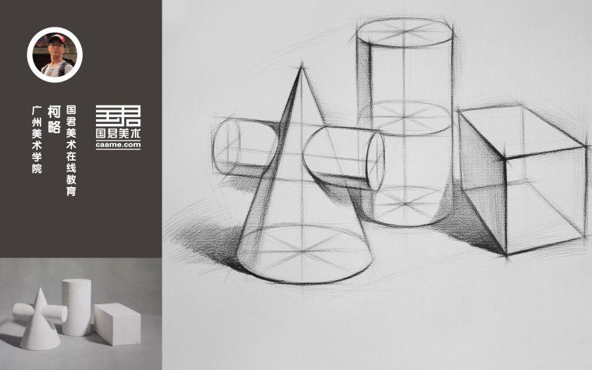 「国君美术」 几何体结构素描_三个组合_柱锥穿插体,圆柱体,长方体