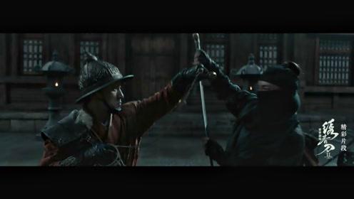 《绣春刀·修罗战场》精彩片段之案牍库之战