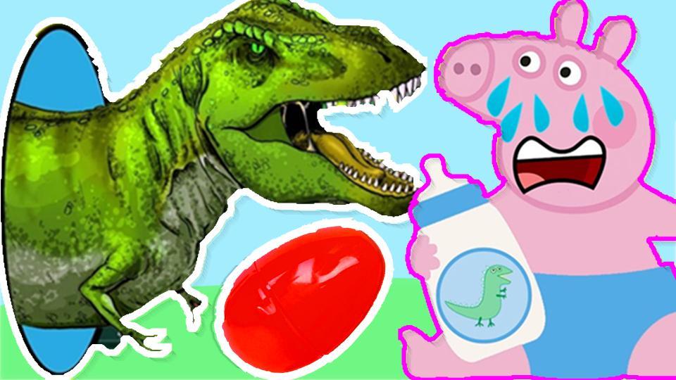 小猪佩奇遇恐龙芭比娃娃救援