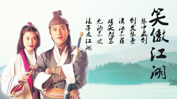 96版《笑傲江湖》主题曲《沧海一声笑》,熟悉的旋律!