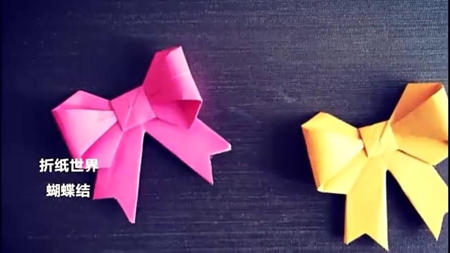 纸在乎你 手工折纸大全 蝴蝶结折纸视频教程分享
