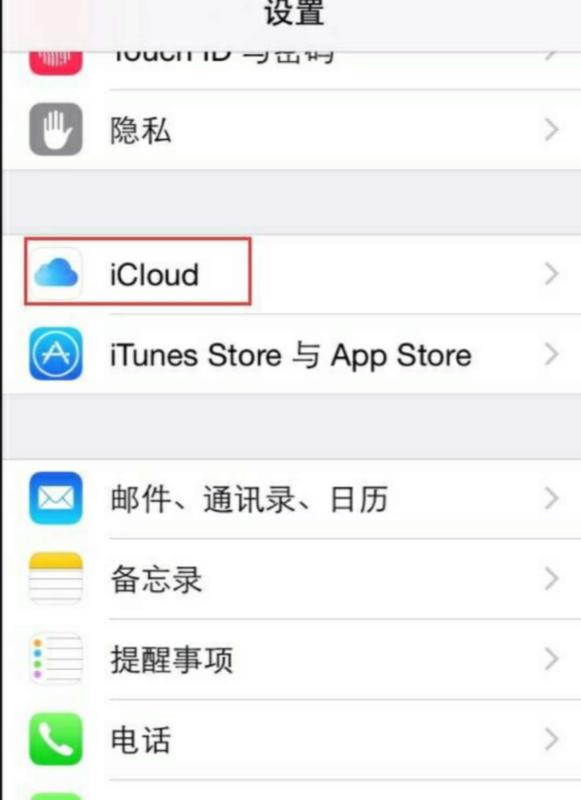 苹果的查找iphone定位关了怎么远程开启急用手机丢了