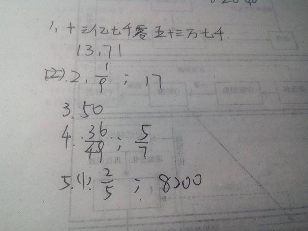 小学数学填空题南侧大源小学图片