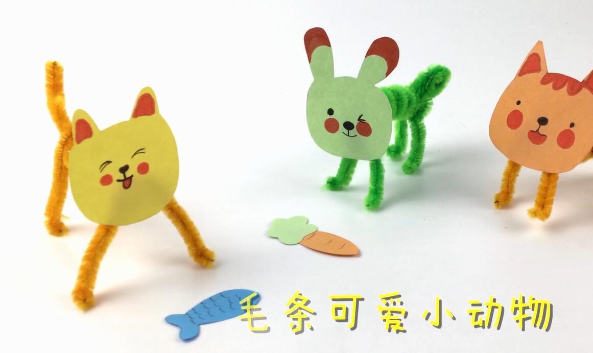 【可乐姐姐做手工】萌萌的毛条小动物们-可乐姐姐学画画