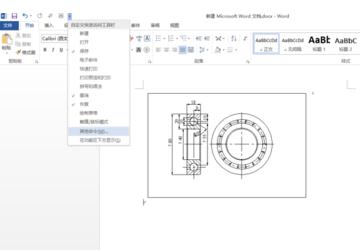 CAD图粘贴到WORD里面是空白图片2014cad教程视频下载图片