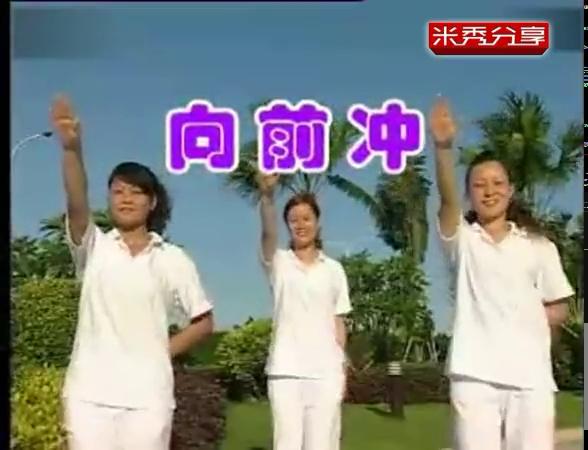 《向前冲》舞蹈教学视频 公司晨操激励团队舞蹈