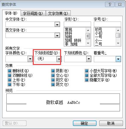 word批量删除下划线过程与步骤图片