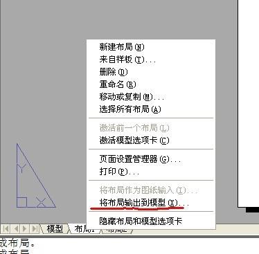 把CAD空间画的图转成布局模型画的图cad线画截断如何图片