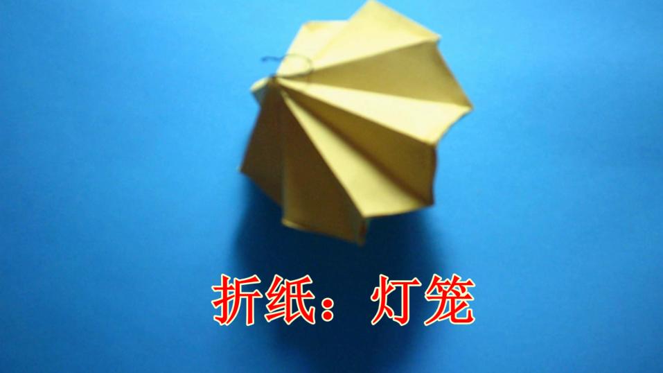儿童手工折纸灯笼 简单折纸灯笼制作方法