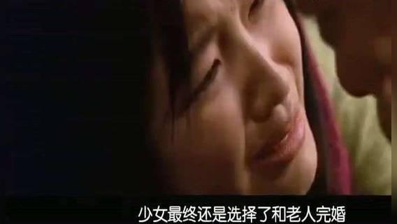 三分钟看一部香港电影老人《弓》养女强迫伦理嫁给自己韩国惊魂午夜电影图片