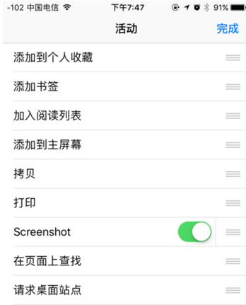 苹果手机截长屏手机铃酷音彩图片
