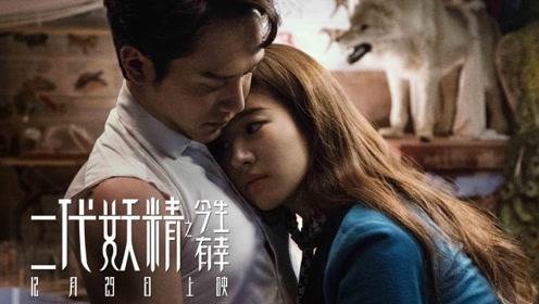 《二代妖精之今生有幸》视效特辑 刘亦菲变狐妖原形毕露
