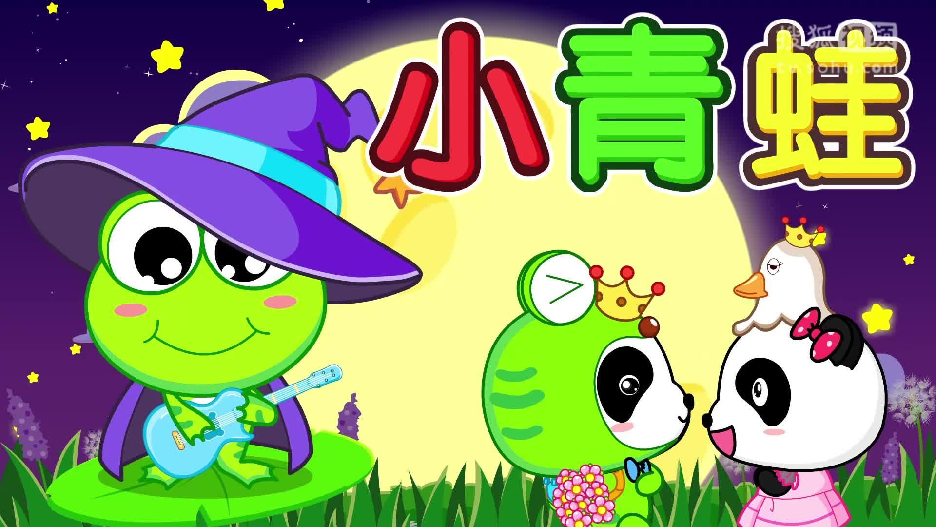 第19集 小青蛙-宝宝巴士儿歌之疯狂动物-宝宝巴士官方频道