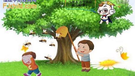 晋江市陈埭镇阿梅中心幼儿园中班健康活动《外出游玩的小警钟》