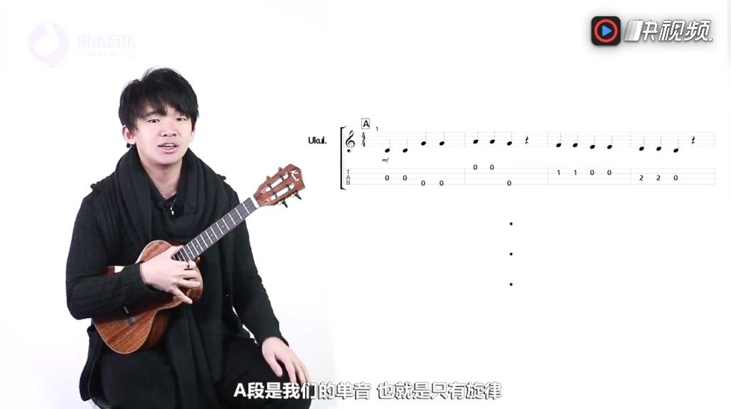 果木音乐尤克里里极速入门 第3课 小星星