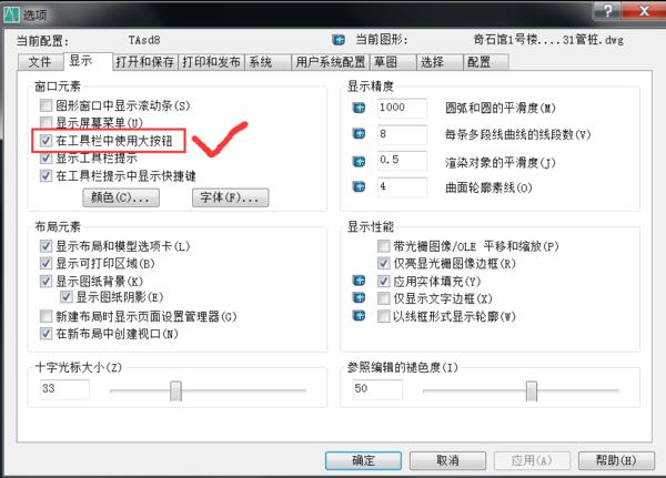 CAD高分辨率缓存打开cad如何设置菜单图片