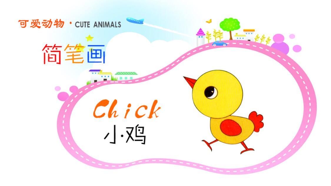 幼儿简笔画基础大全(动物):小鸡