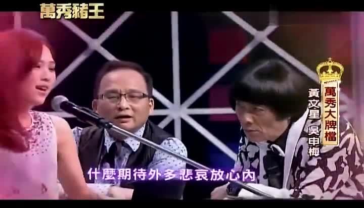 优酷上传时间:时长:17:58 万秀猪王 20130216期 a-lin上节目  猪王