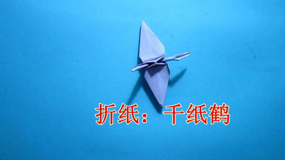 儿童手工折纸 千纸鹤折纸