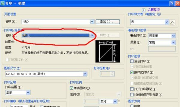 CAD添加PDF虚拟打印机按11比例pdf转cad图片