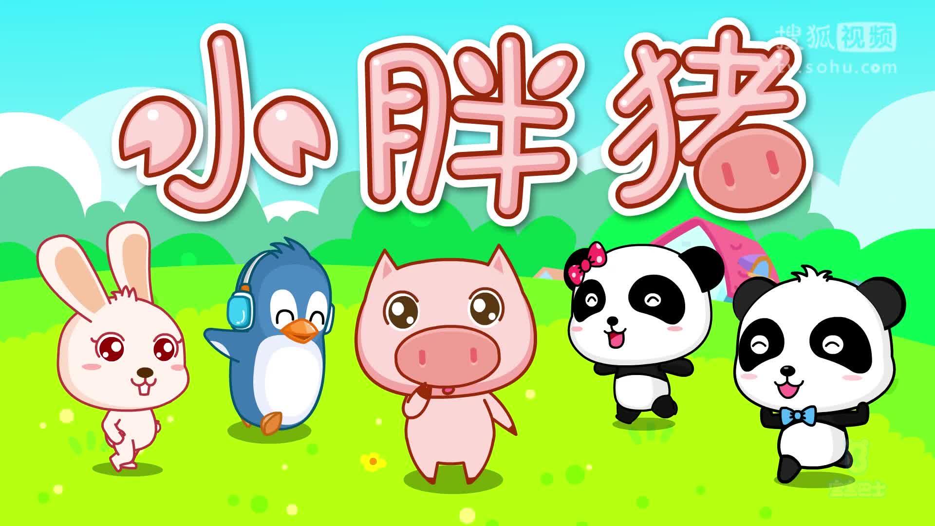 第16集 小胖猪-宝宝巴士儿歌之疯狂动物-宝宝巴士官方频道